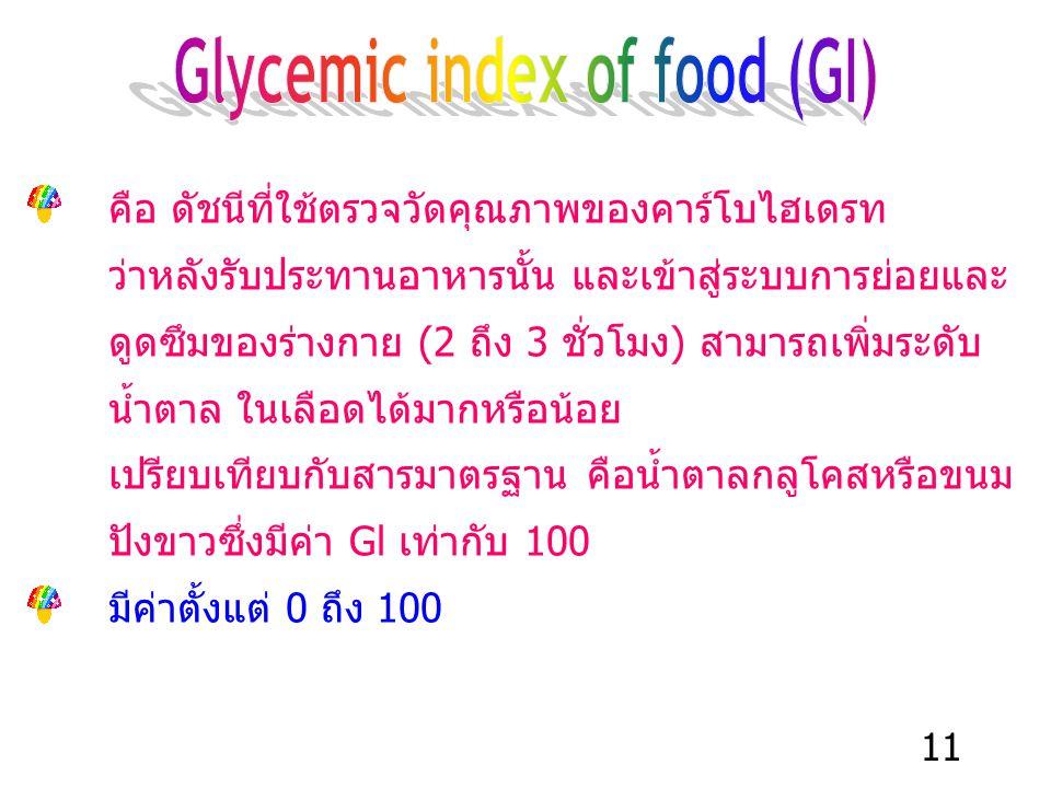 4)เป็นอาหารของแบคทีเรีย ที่ช่วยสังเคราะห์ vitamin (e.g vit K) ในลำไส้ 5) ทำให้ระบบขับถ่ายเป็นปกติ ; fiber 6) สังเคราะห์เป็นสารประกอบต่างๆ e.g heparin,