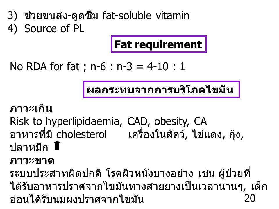3) Fat substitutes -สังเคราะห์จาก CHO (มันสำปะหลัง, corn, potato), Fat (jojoba oil), Prot. ทำให้ โครงสร้างต่างจาก lipid ที่พบตามธรรมชาติ -ให้พลังงาน <