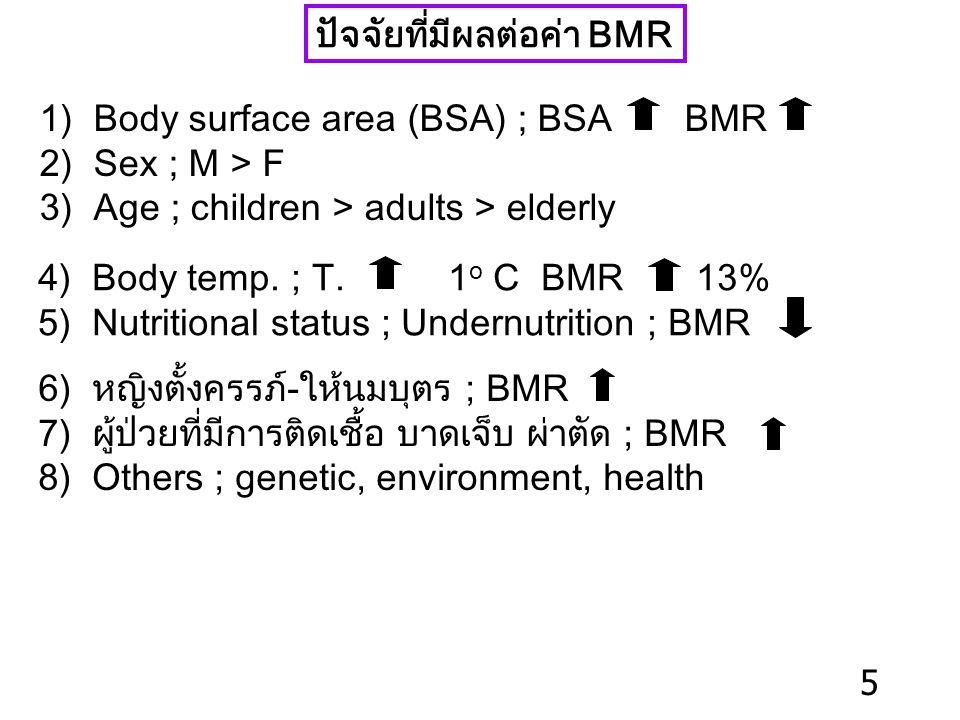 Basal Energy Expenditure (BEE) / Basal Metabolic Rate (BMR)  เป็นพลังงานพื้นฐาน (BMR) ที่ร่างกายต้องใช้ในการ ดำรงชีวิตตามปกติ เช่น การหายใจ การไหลเวี