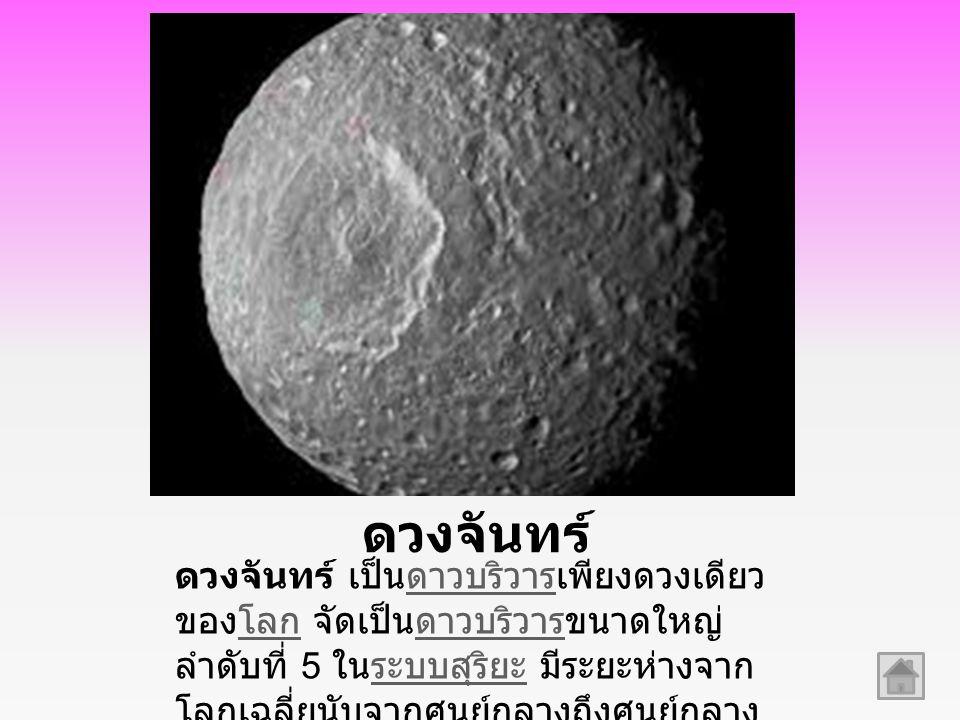 ดวงจันทร์ ดวงจันทร์ เป็นดาวบริวารเพียงดวงเดียว ของโลก จัดเป็นดาวบริวารขนาดใหญ่ ลำดับที่ 5 ในระบบสุริยะ มีระยะห่างจาก โลกเฉลี่ยนับจากศูนย์กลางถึงศูนย์ก