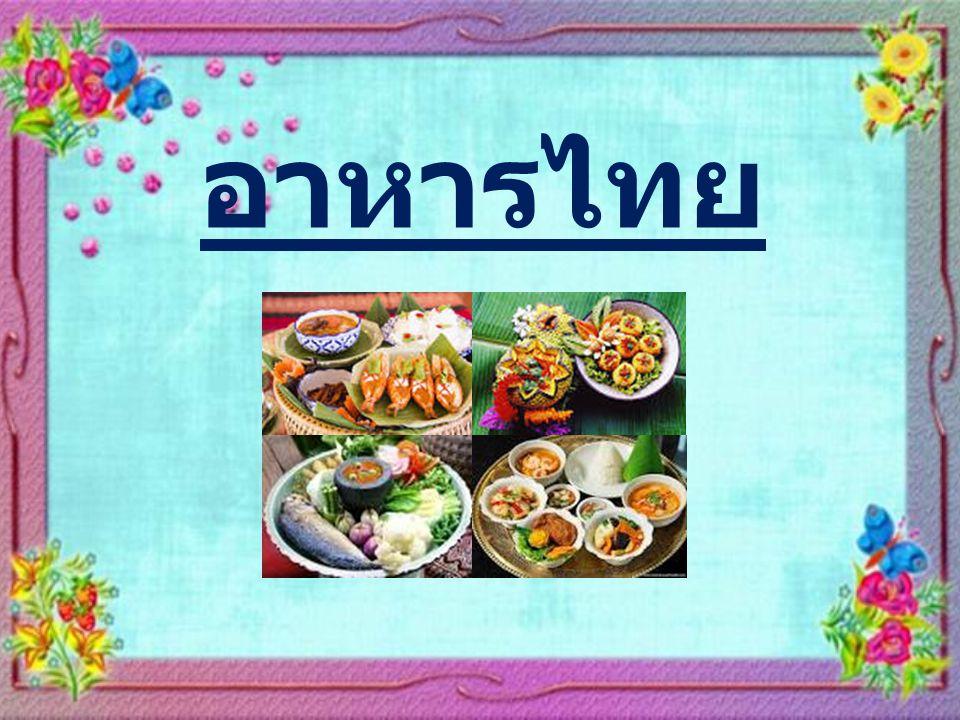 1. อาหารที่ได้รสเผ็ดจาก พริกนั้นไทย ได้รับมา จากบาทหลวงประเทศใด ?