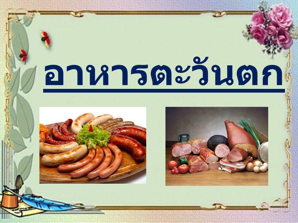 2. ชาวตะวันตกเน้นบริโภค อาหารแบบใด และเพื่อ อะไร ?