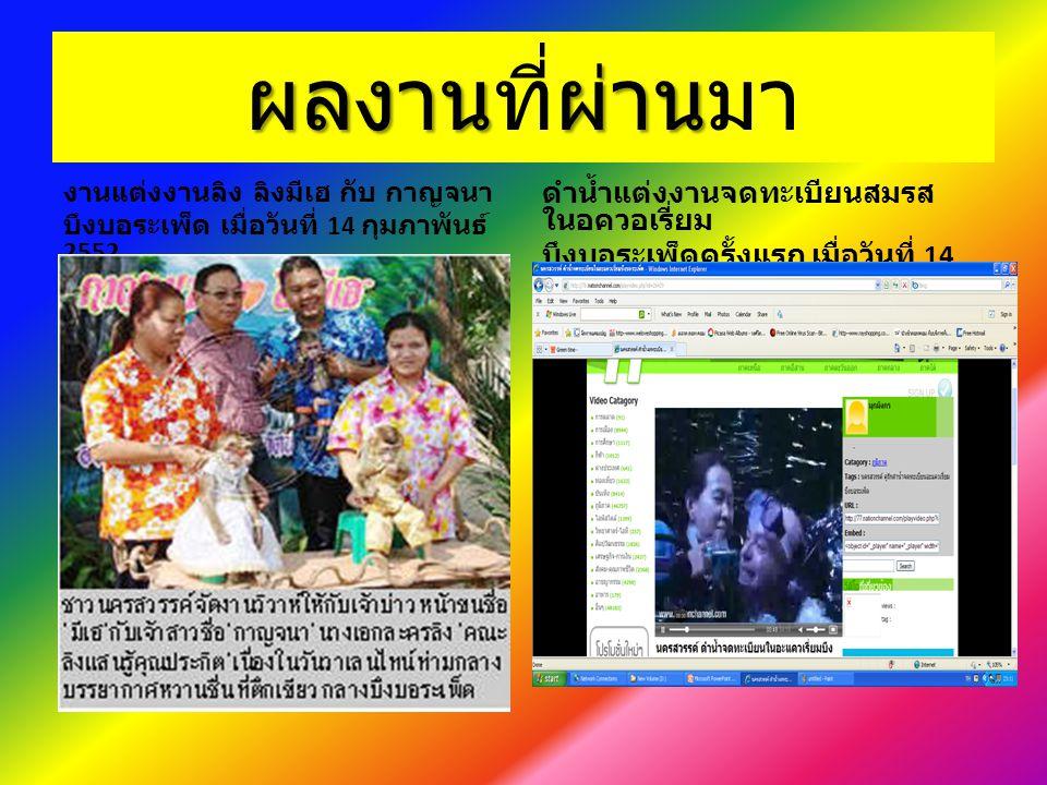 ผลงานผ่าน ผลงานที่ผ่านมา งานแต่งงานลิง ลิงมีเฮ กับ กาญจนา บึงบอระเพ็ด เมื่อวันที่ 14 กุมภาพันธ์ 2552 ดำน้ำแต่งงานจดทะเบียนสมรส ในอควอเรี่ยม บึงบอระเพ็ดครั้งแรก เมื่อวันที่ 14 กุมภาพันธ์ 2552