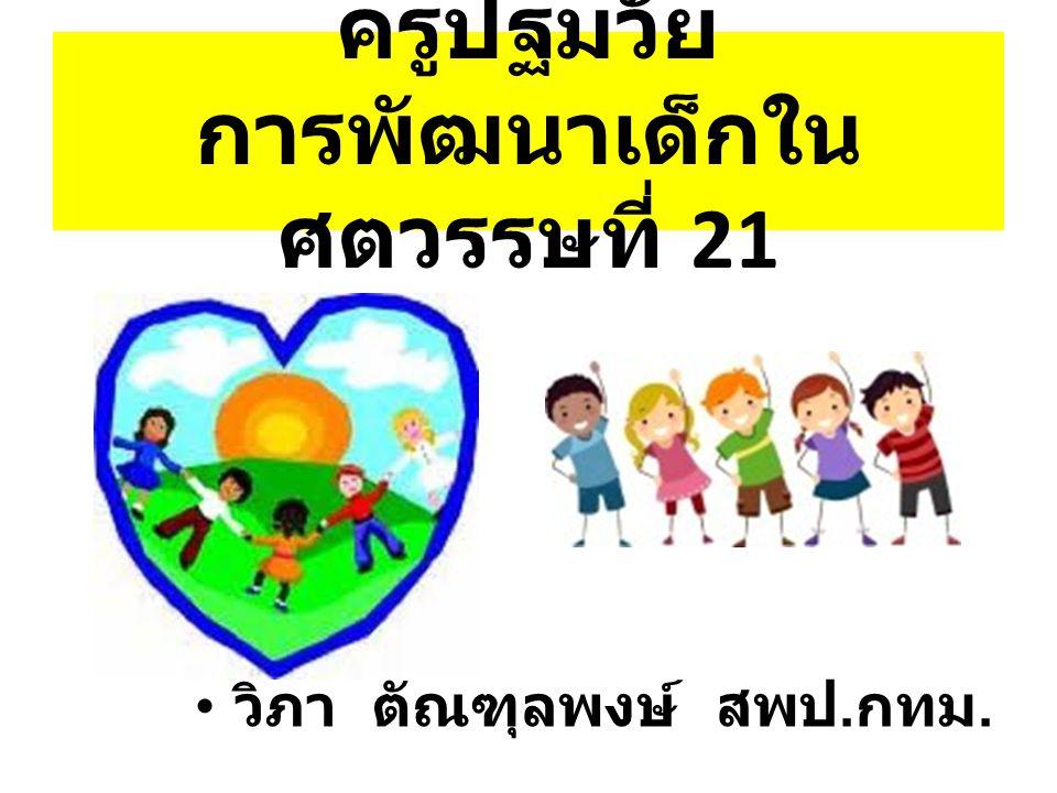 คุณภาพประเทศ คุณภาพพลเมือง คุณภาพของ ชุมชน คุณภาพเยาวชน คุณภาพผู้เรียน
