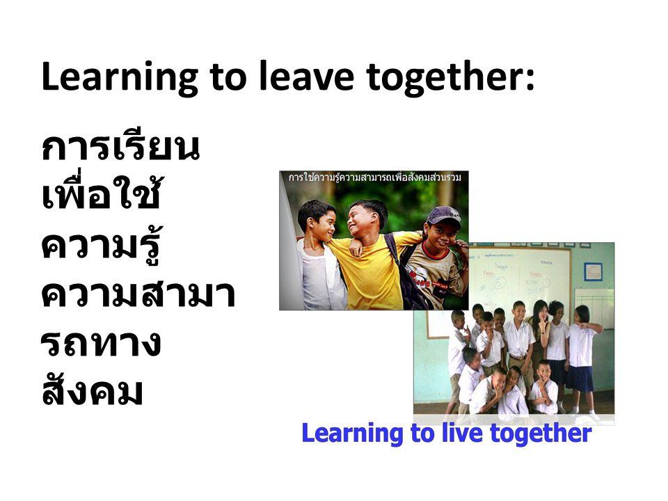 Learning to leave together: การเรียน เพื่อใช้ ความรู้ ความสามา รถทาง สังคม