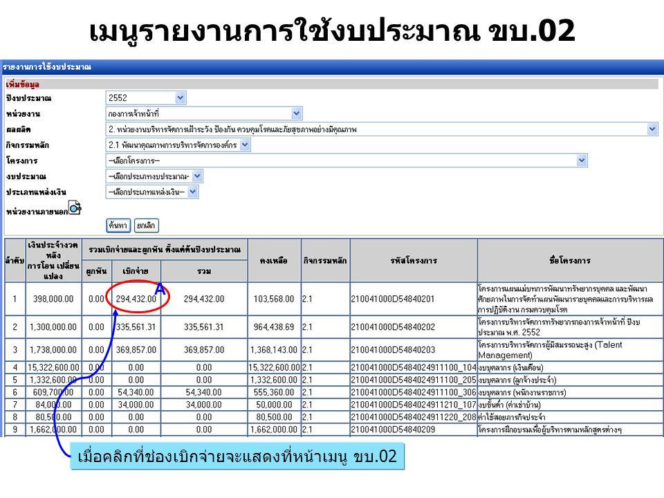 A เมื่อคลิกที่ช่องเบิกจ่ายจะแสดงที่หน้าเมนู ขบ.02 เมนูรายงานการใช้งบประมาณ ขบ.02