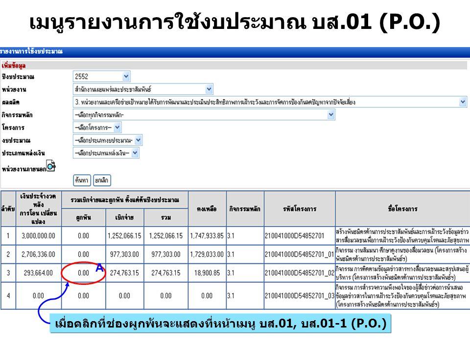A เมื่อคลิกที่ช่องผูกพันจะแสดงที่หน้าเมนู บส.01, บส.01-1 (P.O.) เมนูรายงานการใช้งบประมาณ บส.01 (P.O.)