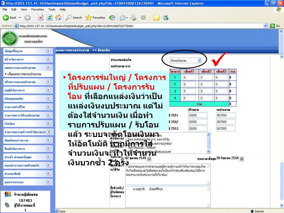 >>0 >>1 >> 2 >> 3 >> 4 >> แสดงวิธีการบันทึกข้อมูลหน้าระบบทีละขั้นตอน เมนูรายงานการใช้งบประมาณ