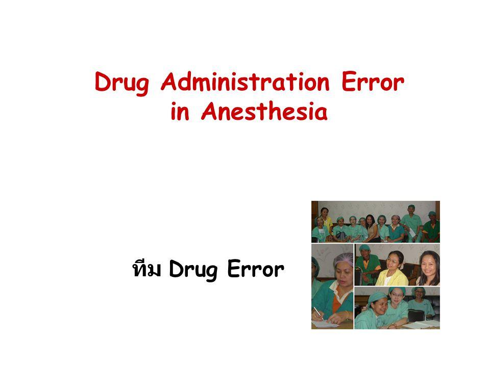 Drug Administration Error in Anesthesia ทีม Drug Error