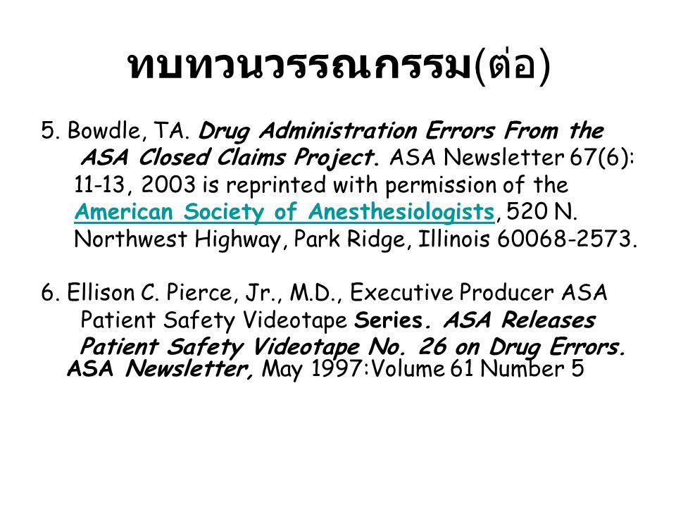 ทบทวนวรรณกรรม ( ต่อ ) 5.Bowdle, TA. Drug Administration Errors From the ASA Closed Claims Project.