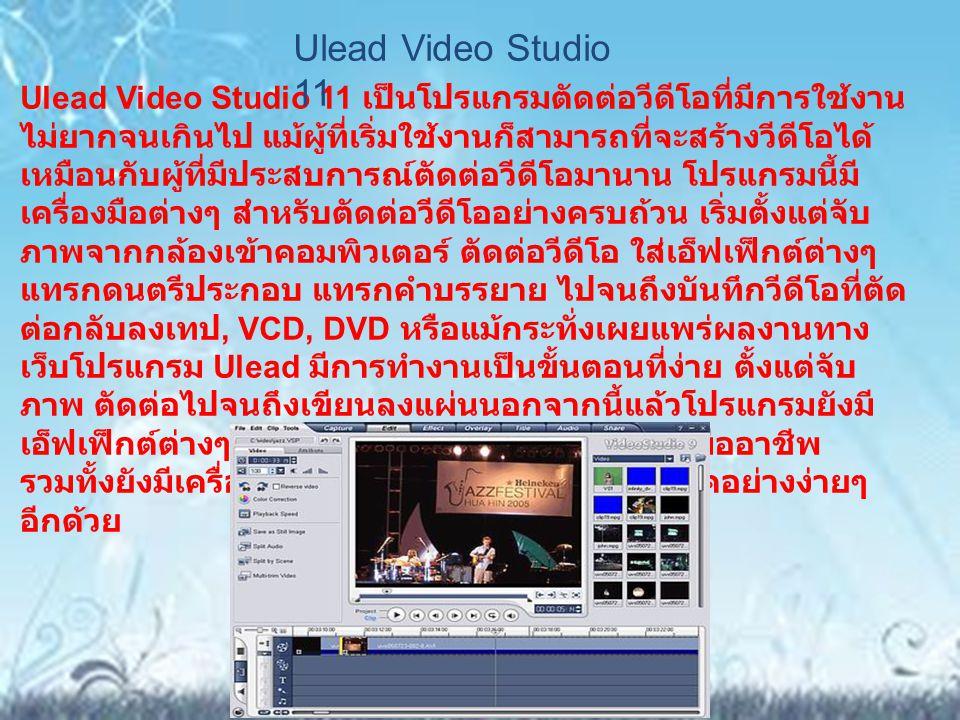 Ulead Video Studio 11 เป็นโปรแกรมตัดต่อวีดีโอที่มีการใช้งาน ไม่ยากจนเกินไป แม้ผู้ที่เริ่มใช้งานก็สามารถที่จะสร้างวีดีโอได้ เหมือนกับผู้ที่มีประสบการณ์