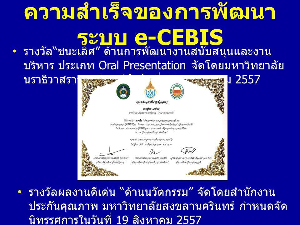 """ความสำเร็จของการพัฒนา ระบบ e-CEBIS รางวัล """" ชนะเลิศ """" ด้านการพัฒนางานสนับสนุนและงาน บริหาร ประเภท Oral Presentation จัดโดยมหาวิทยาลัย นราธิวาสราชนคริน"""