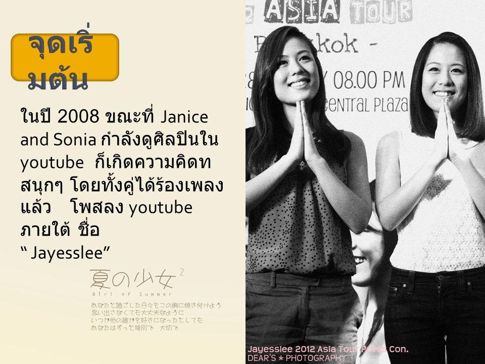 """ในปี 2008 ขณะที่ Janice and Sonia กำลังดูศิลปินใน youtube ก็เกิดความคิดท สนุกๆ โดยทั้งคู่ได้ร้องเพลง แล้ว โพสลง youtube ภายใต้ ชื่อ """" Jayesslee"""""""