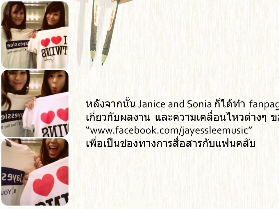 """หลังจากนั้น Janice and Sonia ก็ได้ทำ fanpage เกี่ยวกับผลงาน และความเคลื่อนไหวต่างๆ ของตัวเองใน """"www.facebook.com/jayessleemusic"""" เพื่อเป็นช่องทางการสื"""