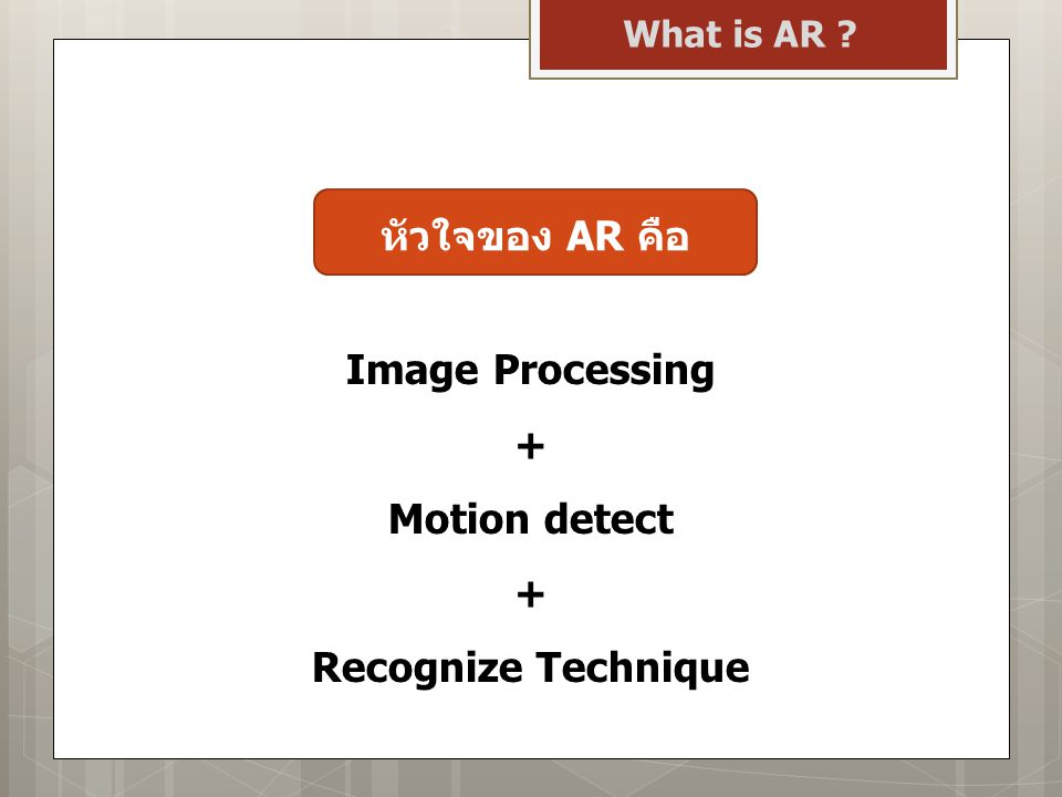 What is AR .