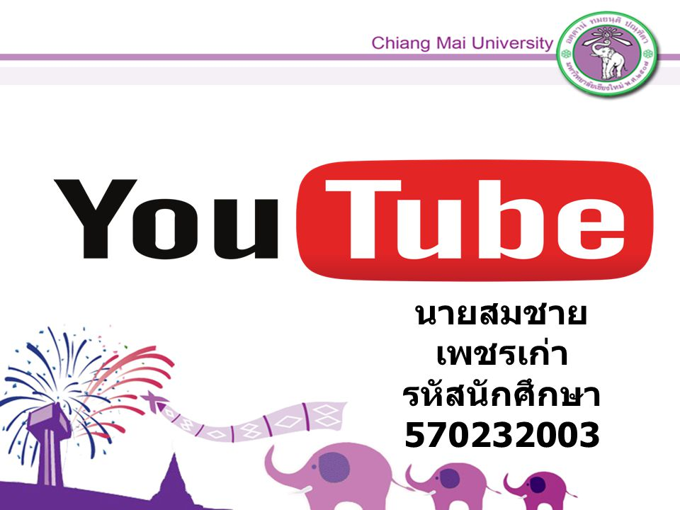 นายสมชาย เพชรเก่า รหัสนักศึกษา 570232003