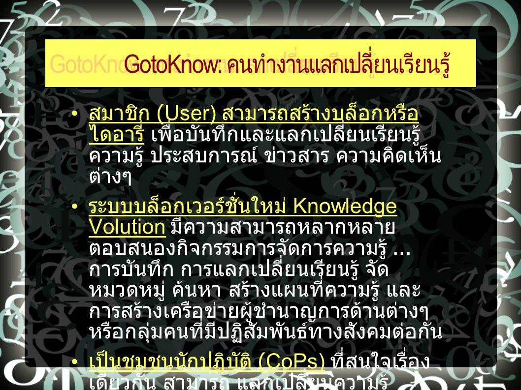 สมาชิก (User) สามารถสร้างบล็อกหรือ ไดอารี่ เพื่อบันทึกและแลกเปลี่ยนเรียนรู้ ความรู้ ประสบการณ์ ข่าวสาร ความคิดเห็น ต่างๆ ระบบบล็อกเวอร์ชั่นใหม่ Knowledge Volution มีความสามารถหลากหลาย ตอบสนองกิจกรรมการจัดการความรู้...