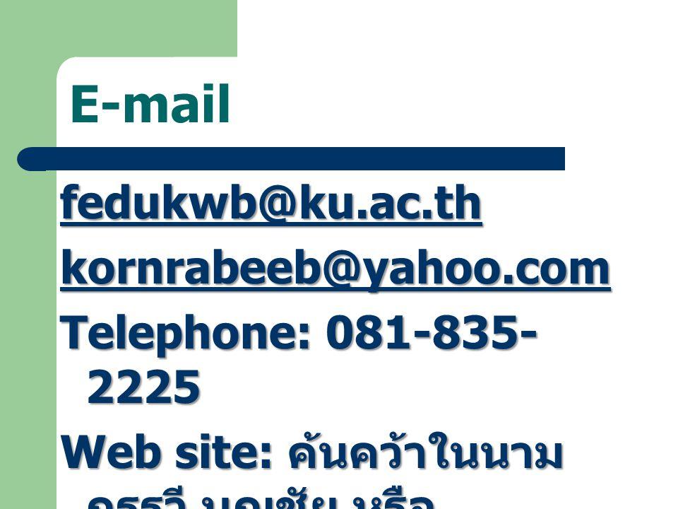E-mail fedukwb@ku.ac.th kornrabeeb@yahoo.com Telephone: 081-835- 2225 Web site: ค้นคว้าในนาม กรรวี บุญชัย หรือ kornrawee boonchai kornrawee boonchai