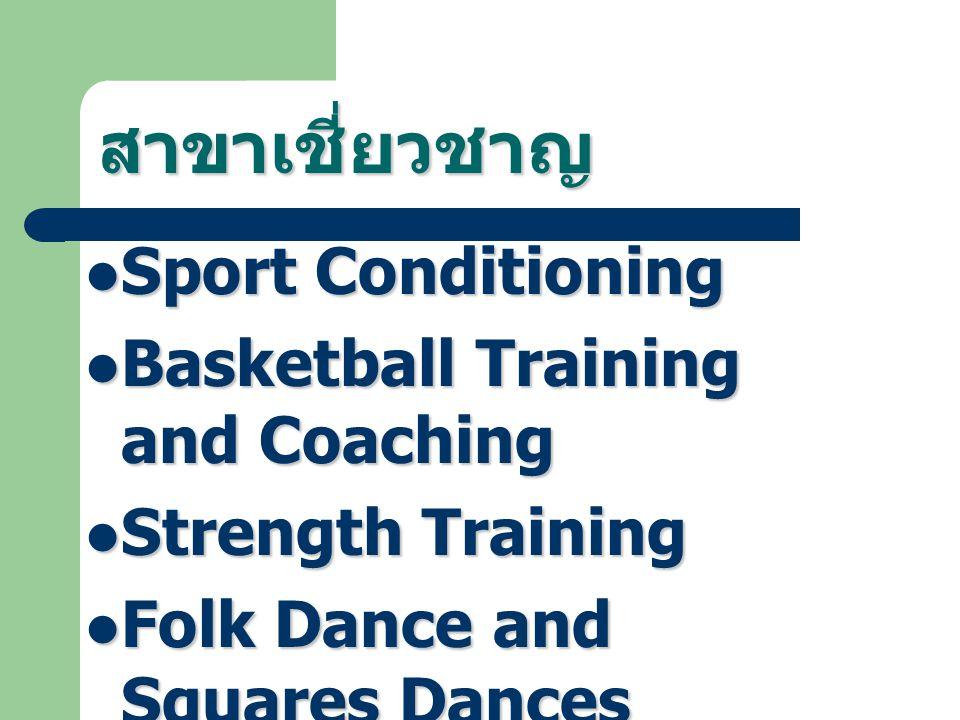 สาขาเชี่ยวชาญ Sport Conditioning Sport Conditioning Basketball Training and Coaching Basketball Training and Coaching Strength Training Strength Train