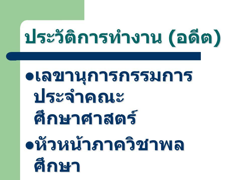 นายกสมาคมสุขศึกษา พลศึกษา และ นายกสมาคมสุขศึกษา พลศึกษา และ สันทนาการแห่ง ประเทศไทย สันทนาการแห่ง ประเทศไทย