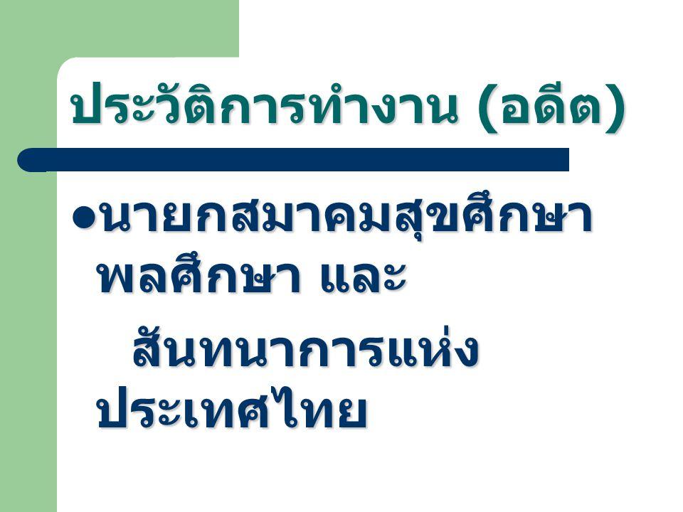 งานที่รับผิดชอบใน ปัจจุบัน กรรมการบริหารภาควิชา พลศึกษา กรรมการบริหารภาควิชา พลศึกษา ประธานกรรมการ วิชาการและบริการ วิชาการภาควิชาพล ศึกษา ประธานกรรมการ วิชาการและบริการ วิชาการภาควิชาพล ศึกษา ประธานกรรมการ ปริญญาเอก สาขาวิชา ประธานกรรมการ ปริญญาเอก สาขาวิชา พลศึกษา พลศึกษา