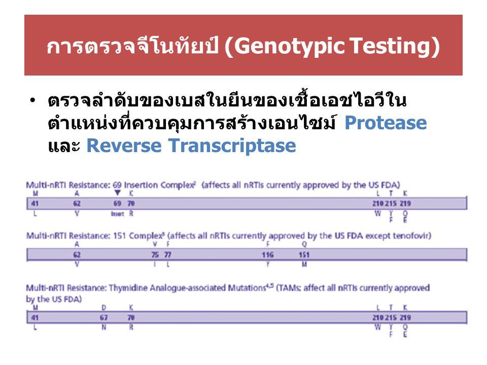 การตรวจจีโนทัยป์ (Genotypic Testing) ตรวจลำดับของเบสในยีนของเชื้อเอชไอวีใน ตำแหน่งที่ควบคุมการสร้างเอนไซม์ Protease และ Reverse Transcriptase