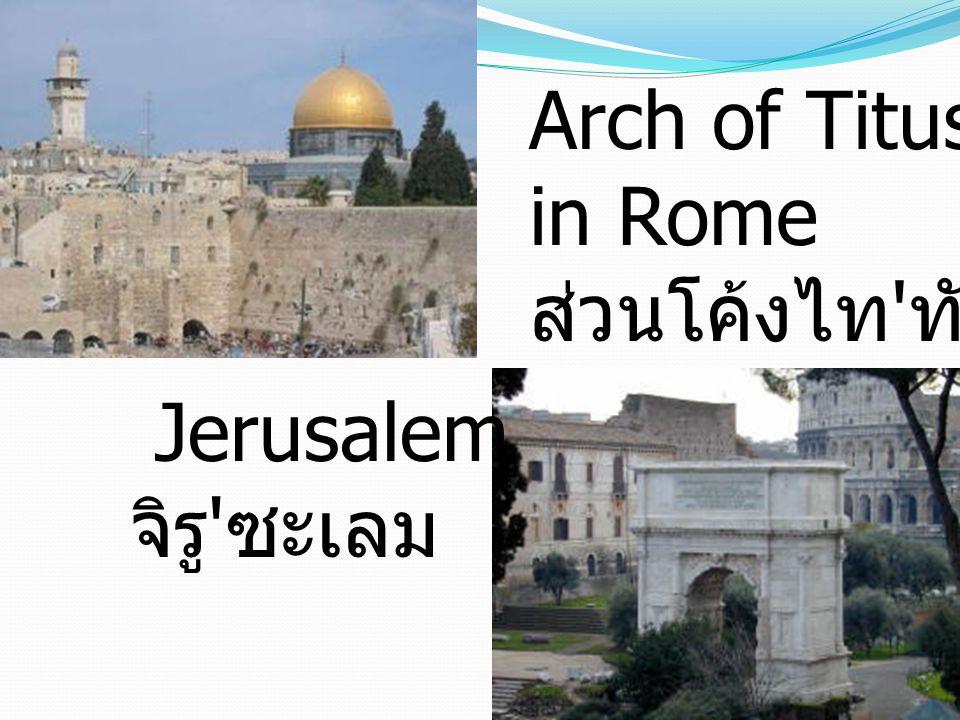 Jerusalem จิรู ซะเลม Arch of Titus in Rome ส่วนโค้งไท ทัสโรม