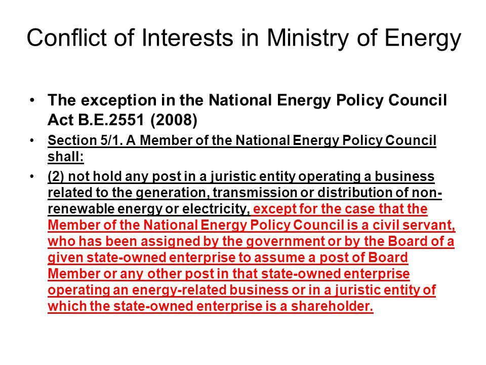 Conflict of Interests in Ministry of Energy The exception in the National Energy Policy Council Act B.E.2551 (2008) Section 5/1.
