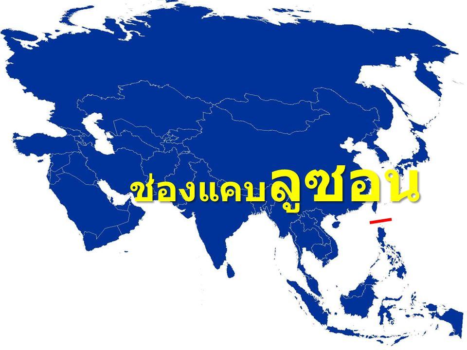 ช่องแคบ ลูซอน