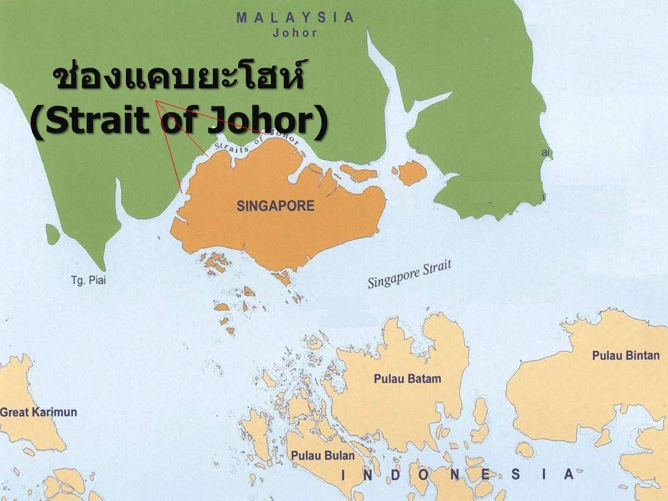 ช่องแคบยะโฮห์ (Strait of Johor)