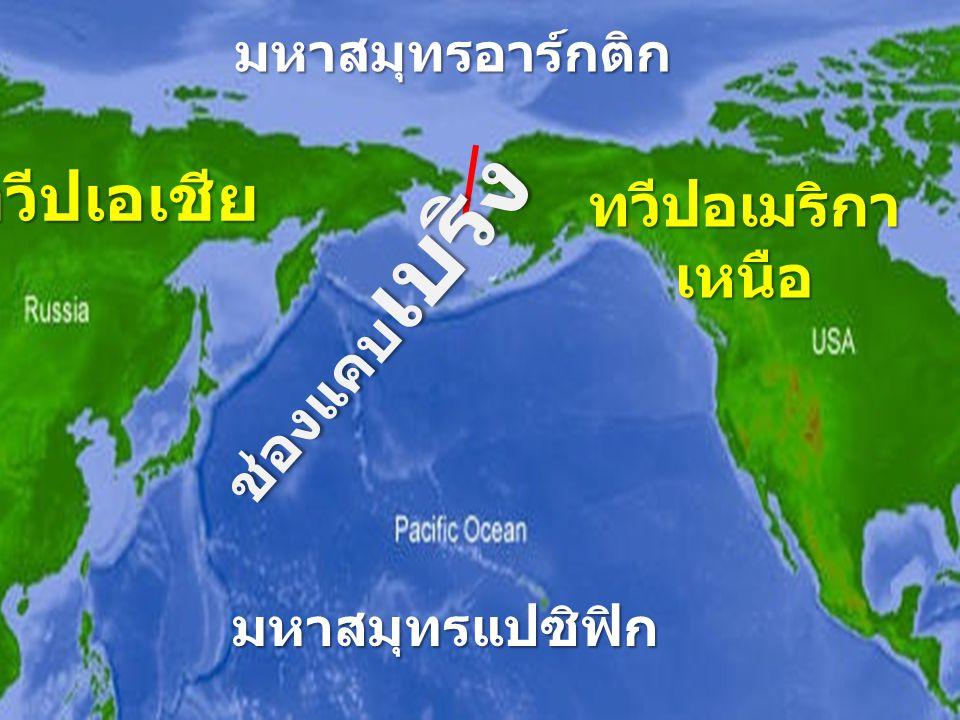ทวีปเอเชีย ทวีปอเมริกา เหนือ ช่องแคบ เบริง มหาสมุทรอาร์กติก มหาสมุทรแปซิฟิก
