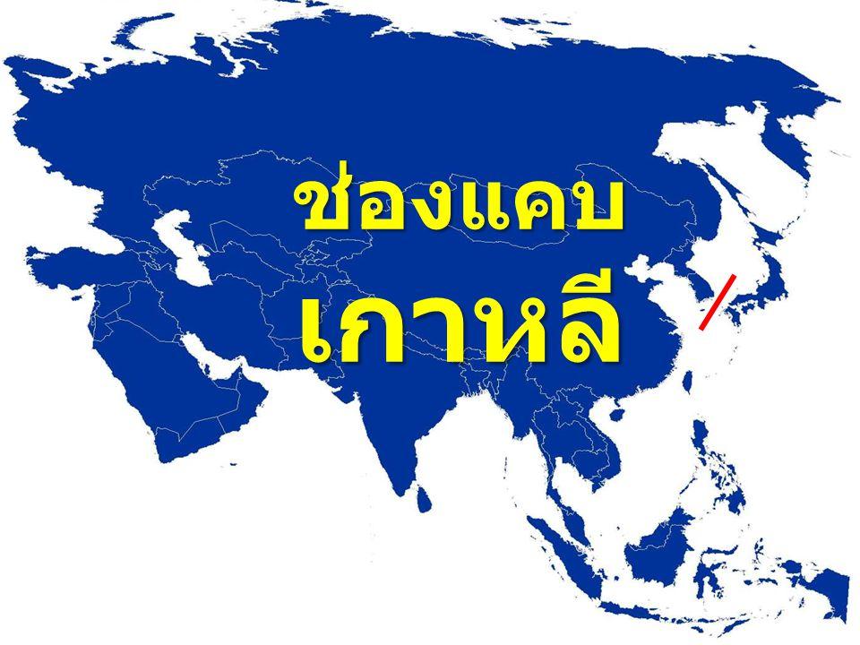ช่องแคบ เกาหลี