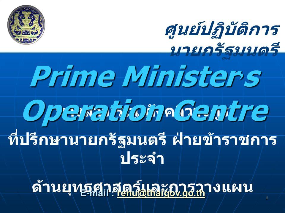 1 นางสาวเรณู ตังคจิวางกูร ที่ปรึกษานายกรัฐมนตรี ฝ่ายข้าราชการ ประจำ ด้านยุทธศาสตร์และการวางแผน Prime Minister ' s Operation Centre ศูนย์ปฏิบัติการ นาย
