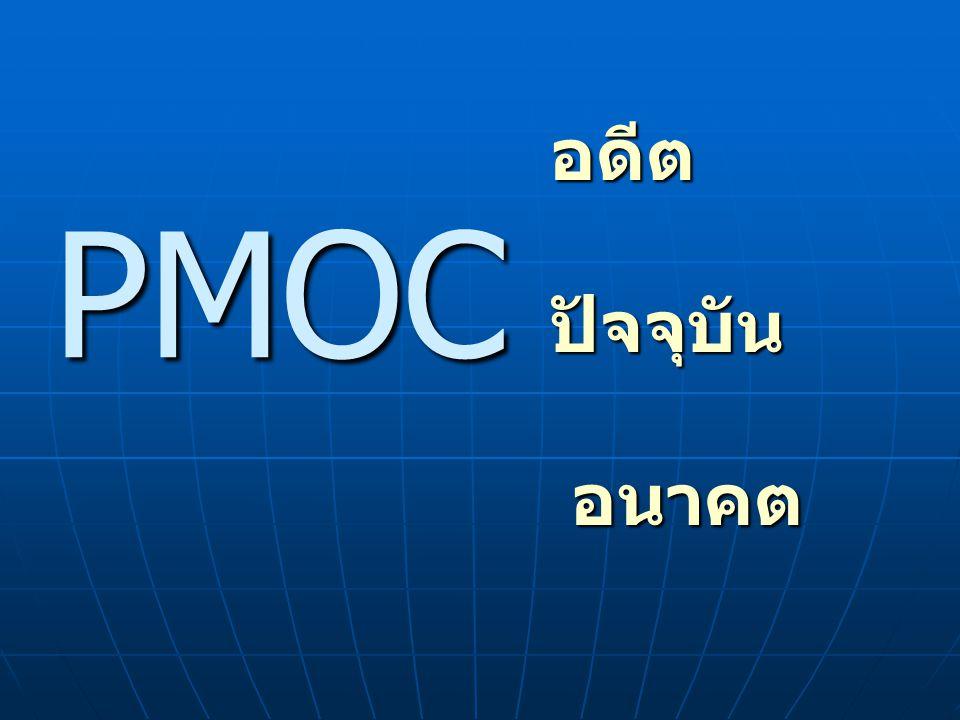 PMOC อดีตปัจจุบัน อนาคต อนาคต