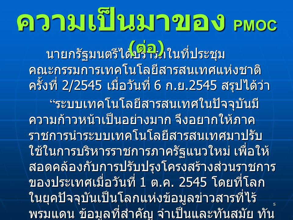การดำเนินงาน ของศูนย์ปฏิบัติการ นายกรัฐมนตรี (PMOC) สำนักเลขาธิการ นายกรัฐมนตรี ระยะที่ 1 (2545-2547)