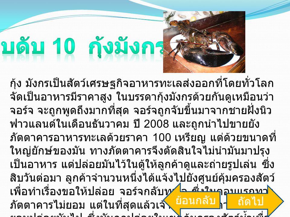 ด้วย หน้าตาอันเฉพาะตัวของมัน คนไทยจึงนิยมเรียก มันว่า หอยจู๋ แต่แท้จริงแล้วมันคือหอยกูอี้ดั๊ก อย่างไรก็ดี duck ตัวนี้ไม่ได้แปลว่า เป็ด แต่แปลว่า ขุด ซึ่งคำนี้มาจากภาษาพื้นเมืองอเมริกัน แปลว่า ขุด ลึก ทั้งนี้เพราะตามธรรมชาติ หอยชนิดนี้มันจะอยู่ใน ทรายที่น้ำท่วม ถึงตามริมฝั่ง โดยฝังตัวลงไปในทราย ยิ่งโตก็ยิ่งขุดลึกลง และยืดงวงขึ้นมาบนผิว ด้วย อายุขัยถึง 160 ปี มันจึงเป็นสัตว์ที่มีอายุยืนยาวที่สุด ในโลกชนิดหนึ่ง ถัดไป ย้อนกลับ