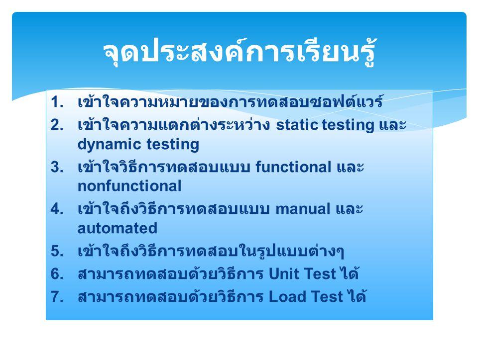 1.เข้าใจความหมายของการทดสอบซอฟต์แวร์ 2.