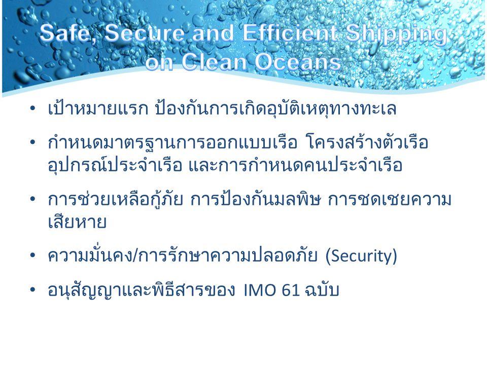 เป้าหมายแรก ป้องกันการเกิดอุบัติเหตุทางทะเล กำหนดมาตรฐานการออกแบบเรือ โครงสร้างตัวเรือ อุปกรณ์ประจำเรือ และการกำหนดคนประจำเรือ การช่วยเหลือกู้ภัย การป