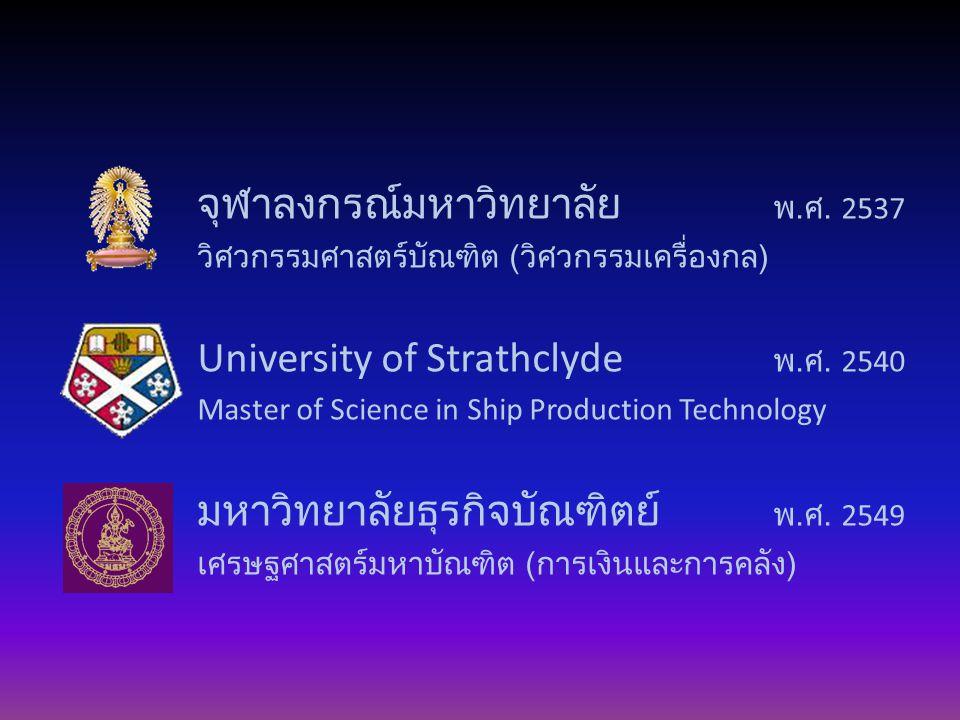 จุฬาลงกรณ์มหาวิทยาลัย พ. ศ. 2537 วิศวกรรมศาสตร์บัณฑิต ( วิศวกรรมเครื่องกล ) University of Strathclyde พ. ศ. 2540 Master of Science in Ship Production