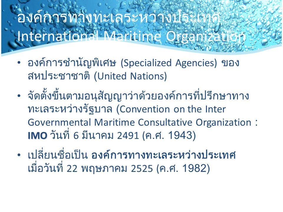 องค์การทางทะเลระหว่างประเทศ International Maritime Organization องค์การชํานัญพิเศษ (Specialized Agencies) ของ สหประชาชาติ (United Nations) IMO จัดตั้ง