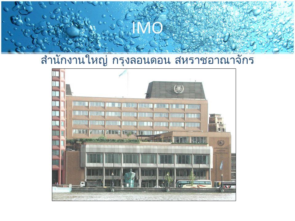IMO สำนักงานใหญ่ กรุงลอนดอน สหราชอาณาจักร