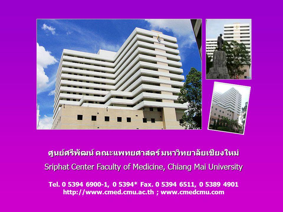 ศูนย์ศรีพัฒน์ คณะแพทยศาสตร์ มหาวิทยาลัยเชียงใหม่ Sriphat Center Faculty of Medicine, Chiang Mai University Tel.