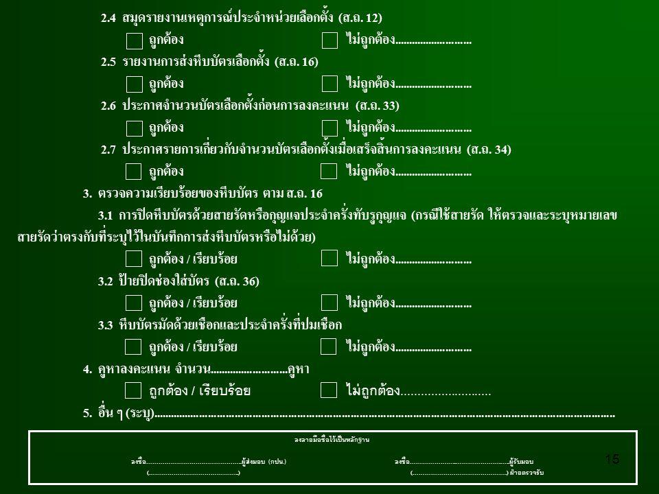 15 2.4 สมุดรายงานเหตุการณ์ประจำหน่วยเลือกตั้ง (ส.ถ.