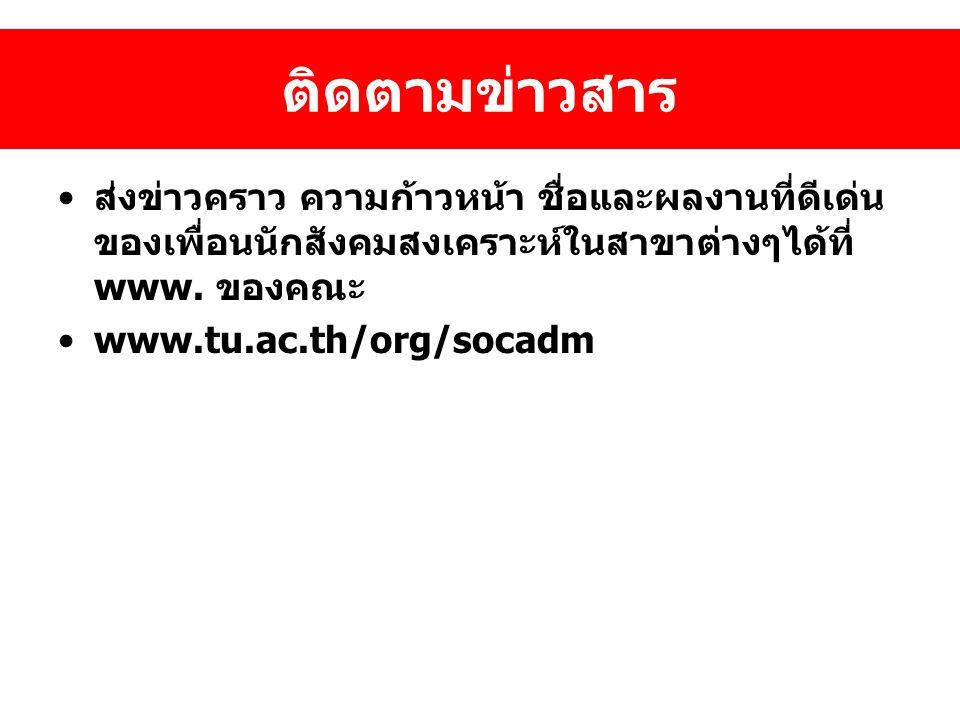 ติดตามข่าวสาร ส่งข่าวคราว ความก้าวหน้า ชื่อและผลงานที่ดีเด่น ของเพื่อนนักสังคมสงเคราะห์ในสาขาต่างๆได้ที่ www.