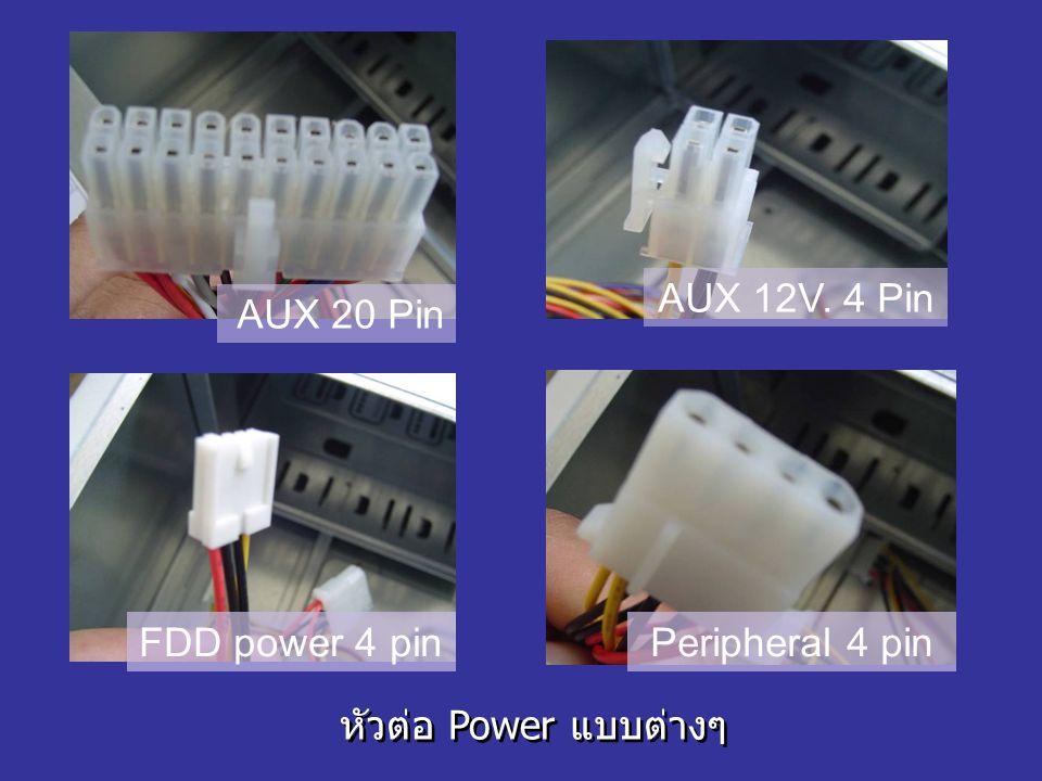 AUX 12V. 4 Pin AUX 20 Pin FDD power 4 pinPeripheral 4 pin หัวต่อ Power แบบต่างๆ