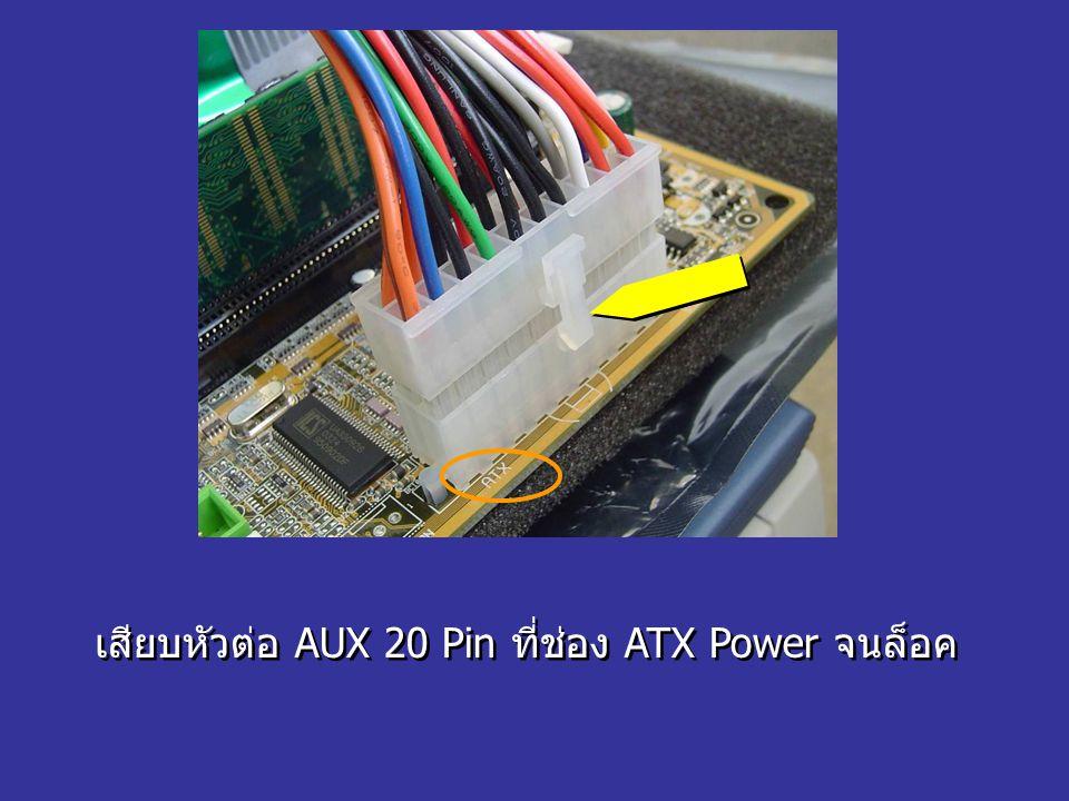 เสียบหัวต่อ AUX 20 Pin ที่ช่อง ATX Power จนล็อค