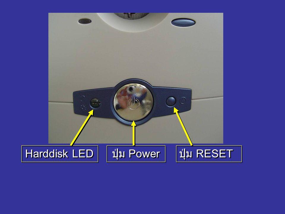 ปุ่ม RESET ปุ่ม Power Harddisk LED