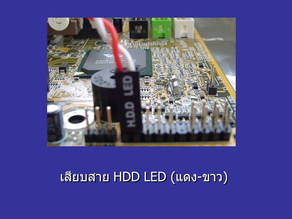 เสียบสาย HDD LED (แดง-ขาว)