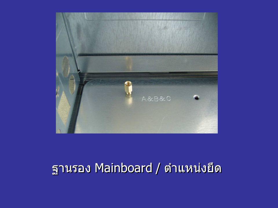 ฐานรอง Mainboard / ตำแหน่งยึด