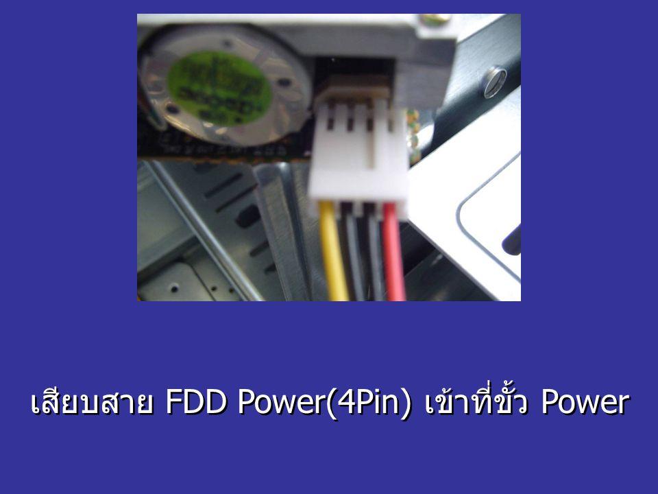 เสียบสาย FDD Power(4Pin) เข้าที่ขั้ว Power